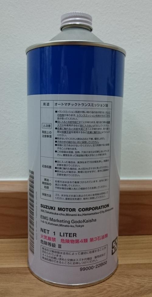 SuzukiAT3317